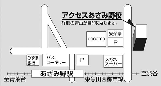 あざみ野校 地図