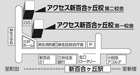 新百合ヶ丘校 地図