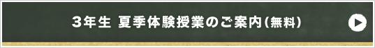 3年生 夏季体験授業のご案内(無料)