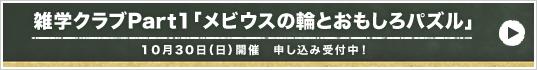 雑学クラブpart1 10月30日(日)