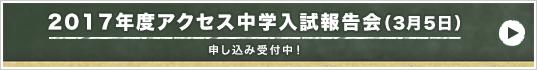 2017年度アクセス中学入試報告会 3月5日