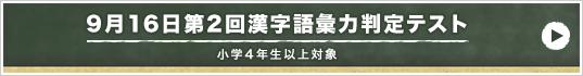9月16日 第2回漢字語彙力判定テスト 小学4年生以上対象