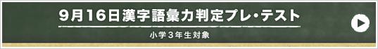 9月16日漢字語彙力判定プレ・テスト 小学3年生対象