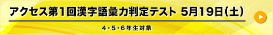 第1回漢字語彙力判定テスト 5/19(土) 4・5・6年生対象