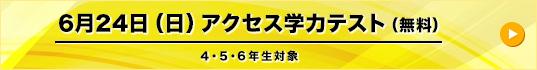 6月24日(日) 学力テスト(無料)小学3・4・5年生対象