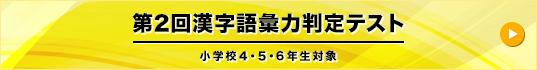 第2回漢字語彙力判定テスト  小学校4・5・6年生対象