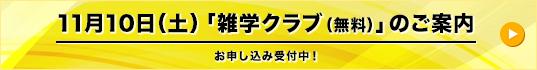 11月10日(土)「雑学クラブ(無料)」のご案内