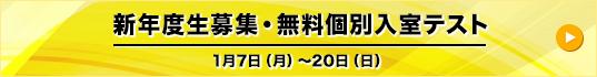 新年度生募集・無料個別入室テスト 1月7日(月)~20日(日)