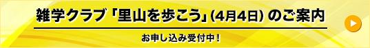 雑学クラブ「里山を歩こう」(4月4日)のご案内