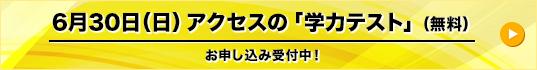 6月30日(日)アクセスの「学力テスト」(無料)のご案内