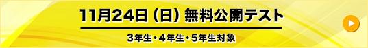11月24日(日)無料公開テスト 3年生・4年生・5年生対象