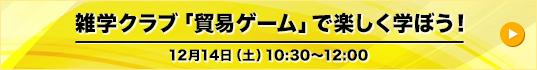 雑学クラブ 貿易ゲーム 12月14日(土)10:30~12:00