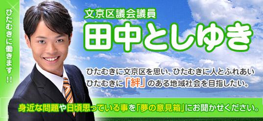 文京区議会 みんなの党 幹事長  田中としゆき   ひたむきに文京区を思い、ひたむきに人とふれあいひたむきに「絆」のある地域社会を目指したい。